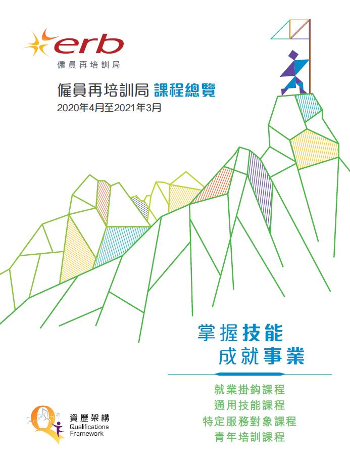 Click here to download the image version of Course Prospectus (Placement-tied Courses, Generic Skills Courses, Courses for Special Service Targets and Youth Training Courses) (in Chinese only)
