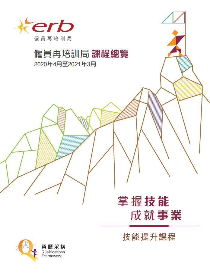 Click here to download the image version of Course Prospectus (Skills Upgrading Courses) (in Chinese only)